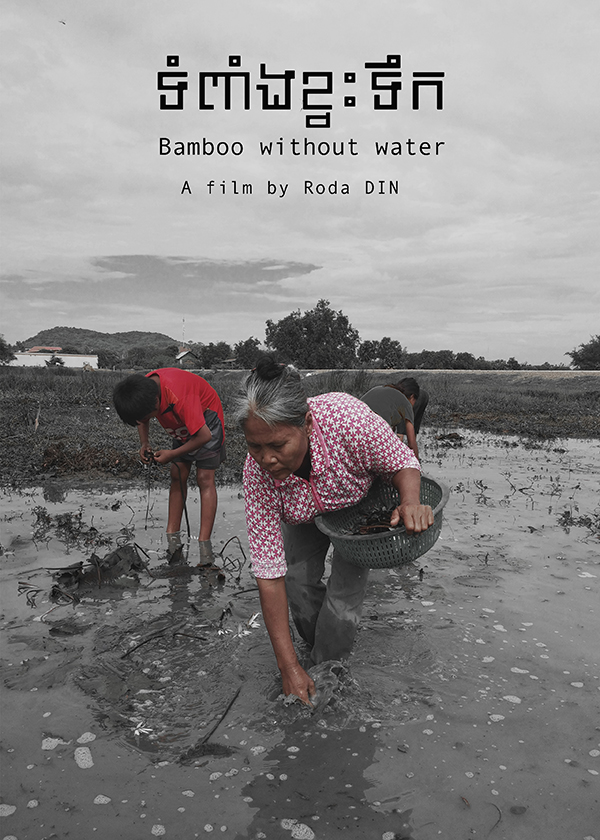 The Bamboo Without Water