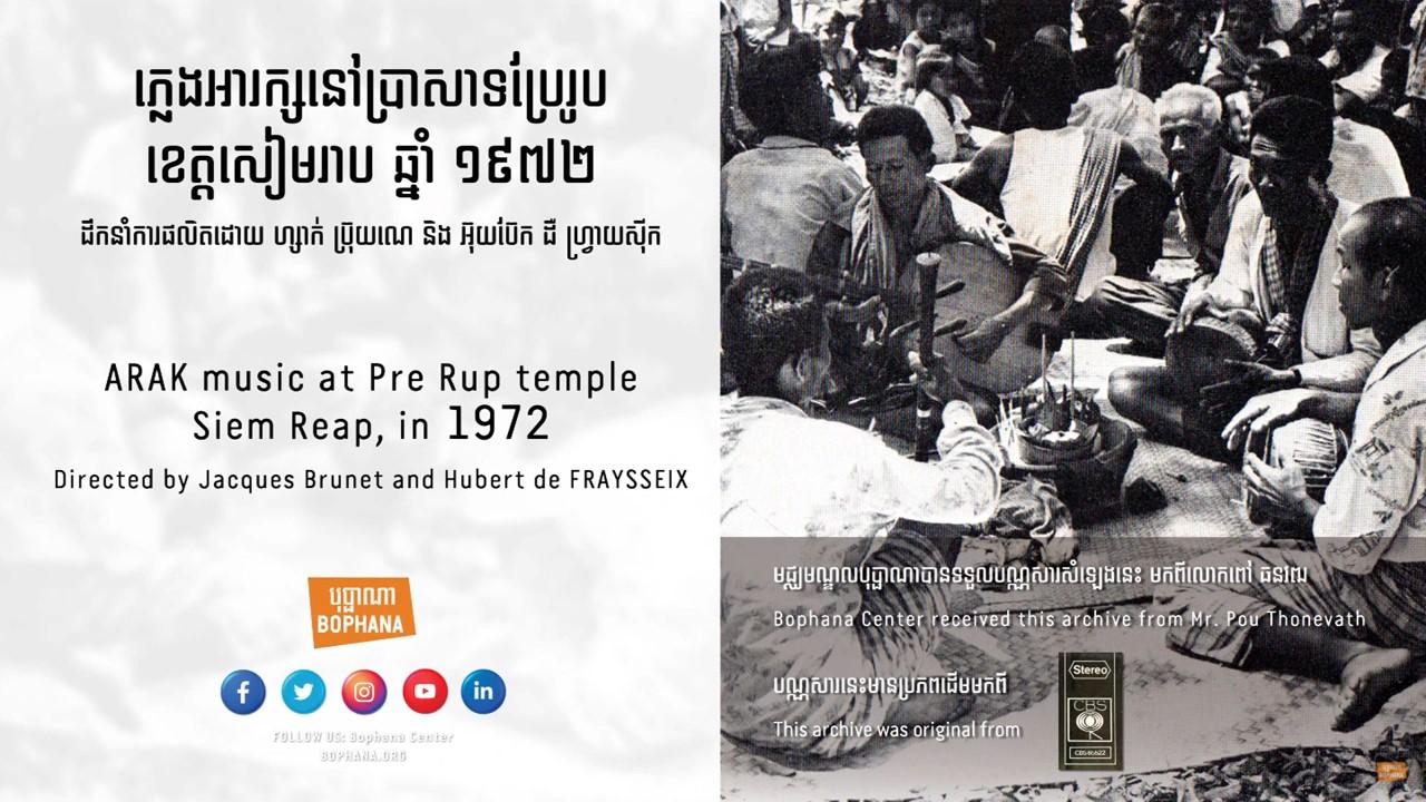ARAK music at Pre Rup Temple Siem Reap, 1972