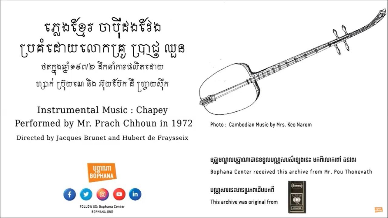 Instrumental Music Chapey