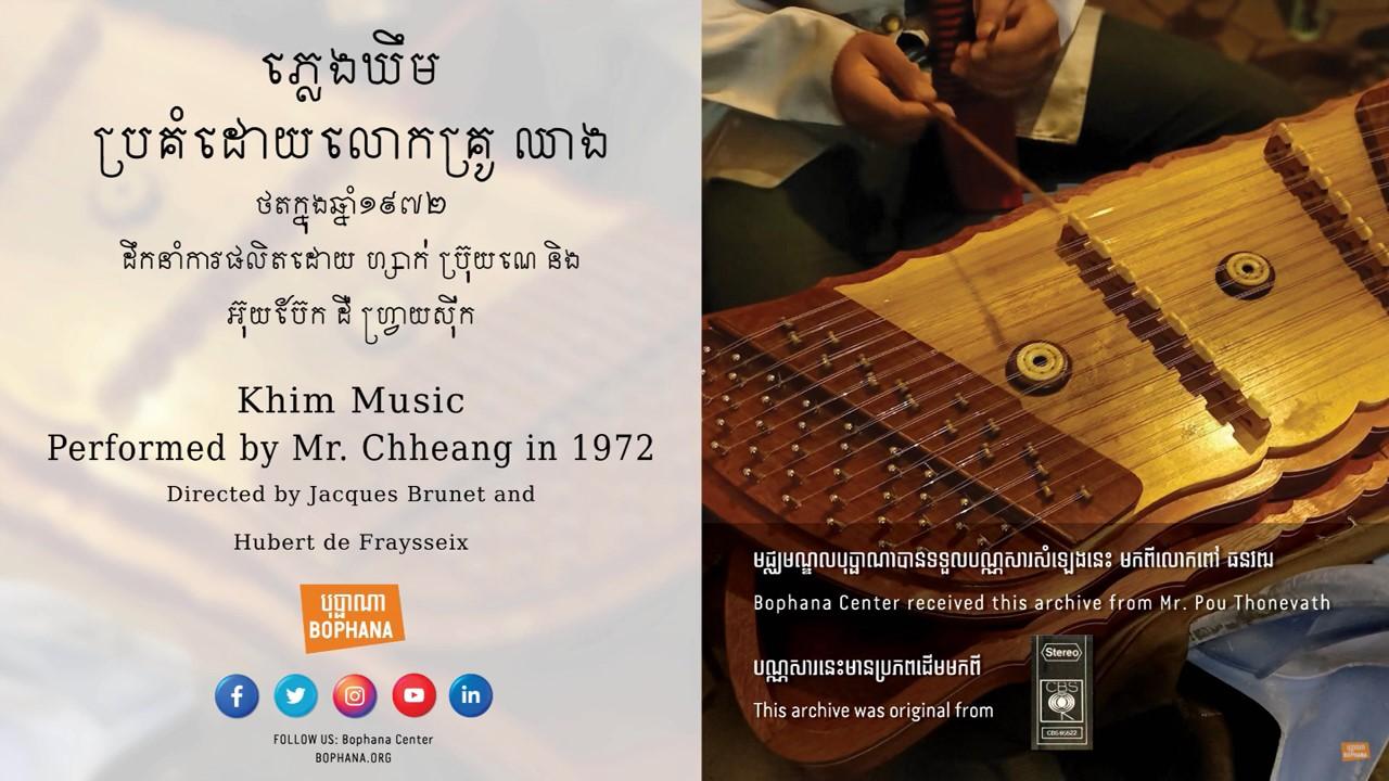 Khim Music