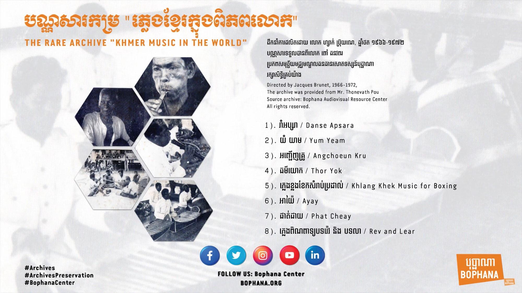 Khmer Music in the World