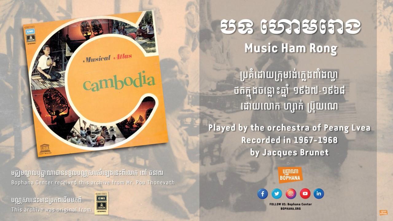 Music Ham Rong