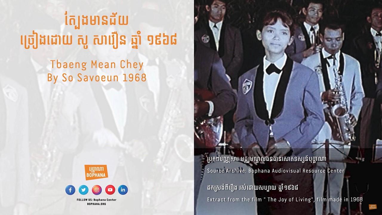 Tbaeng Mean Chey - So Savoeun 1968